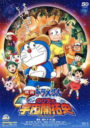 Doraemon The Hero: Pioneros del espacio