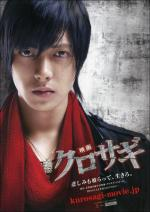 Eiga: Kurosagi - The Black Swindler (Kurosagi: The Movie)