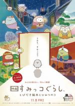 Sumikko Gurashi The Movie: The Unexpected Picture Book and the Secret Child