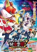 Yo-kai Watch the Movie 6: Yo-kai Watch Jam The Movie: Yo-kai Academy Y - Can a Cat be a Hero?