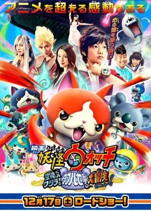 Yo-Kai Watch the Movie 3