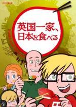 Eikoku Ikke, Nihon o Taberu (Serie de TV)
