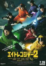 The Eight Rangers 2