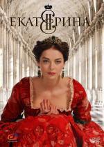 Ekaterina (Miniserie de TV)