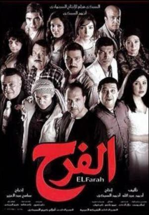 El Farah