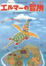 Elmer no Boken: My Father's Dragon