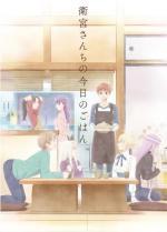 Today's Menu for Emiya Family (Serie de TV)