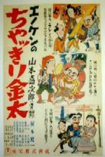 Enoken no chakkiri Kinta 'Zen' - Mamayo sandogasa - Ikiwa yoiyoi