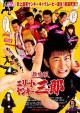 Elite Yankee Saburo (Serie de TV)