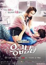 Emergency Couple (TV Series)