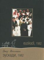 Euzkadi, verano 1982 (TV)