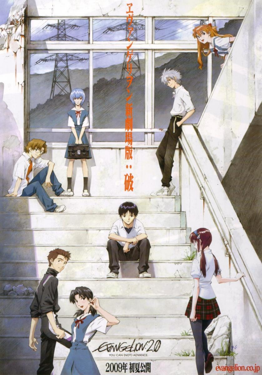 evangelion 2 0 you can  not  advance  2009