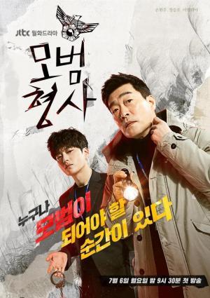 Exemplary Detective (Serie de TV)
