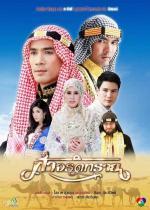 Fah Jarod Sai (Serie de TV)