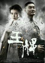 Fan Jianhui
