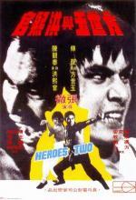 Fang Shiyu yu Hong Xiguan (Heroes Two) (Heroes 2)