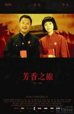 Fang xiang zhi lu (The Road)