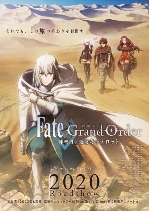 Fate/Grand Order The Movie Divine Realm of the Round Table: Camelot [Wandering; Agateram]