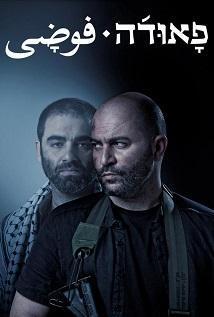 Fauda (TV Series)