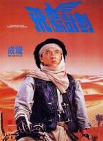 Fei ying gai wak (Armour of God II: Operation Condor)