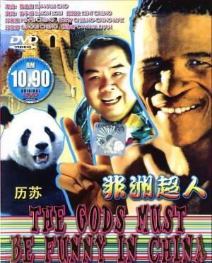 Fei zhou chao ren (The Gods Must Be Funny in China)