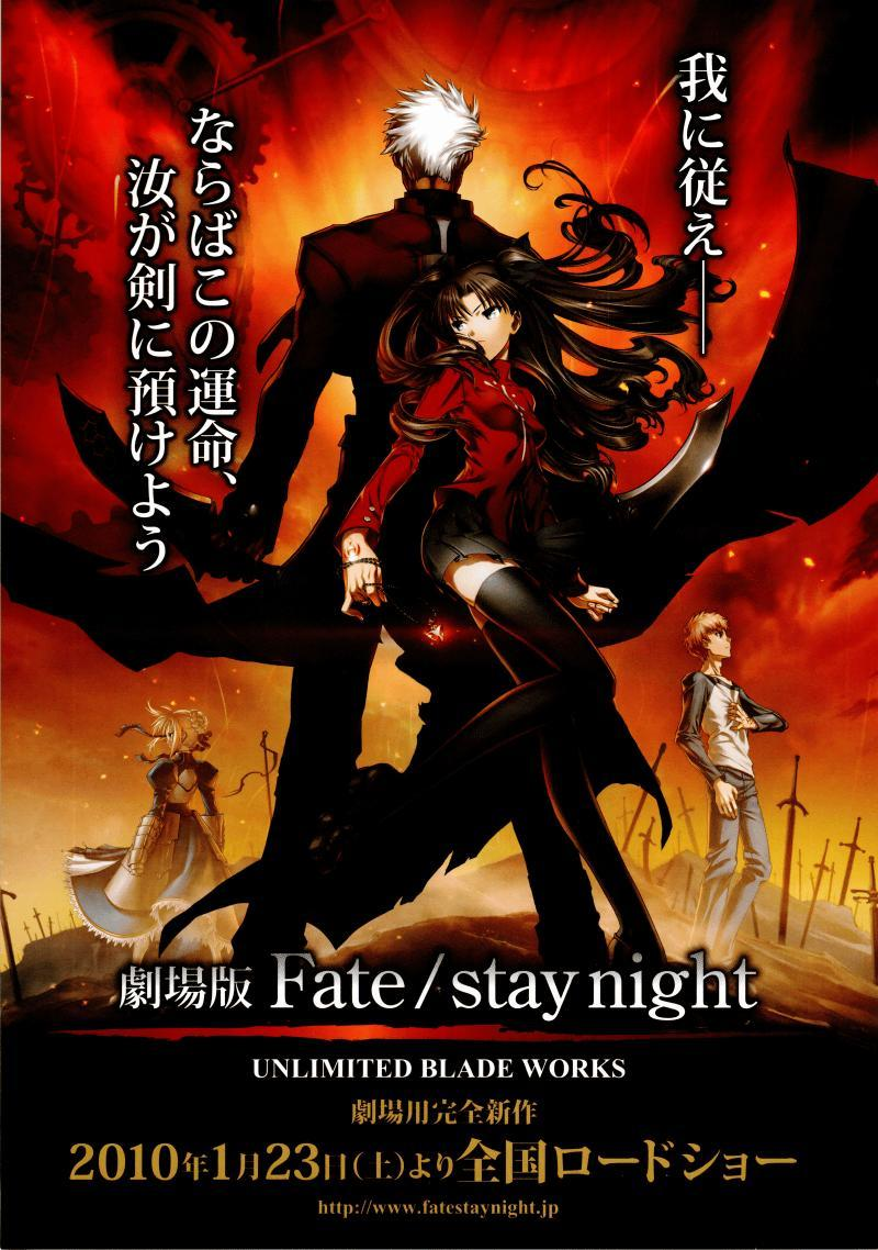 Fate Stay Night Unlimited Blade Works Bs