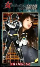 Female Cyborg Cop - Ruthless Destruction