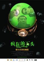 Fengkuang de shitou (Crazy Stone)