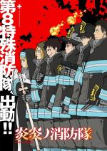 Fire Force (TV Series)
