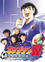 Campeones hacia el Mundial: Oliver y Benji (Super Campeones: 2002) (Serie de TV)