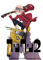 FLCL 2 (Miniserie de TV)