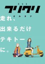 FLCL Alternative (TV Miniseries)