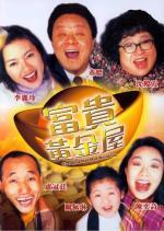 Fu gui huang jin wu