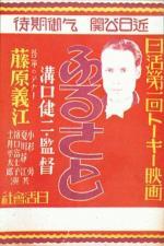 Fujiwara Yoshie no furusato