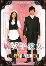 Fujoshi kanojo / My Geeky Girlfriend