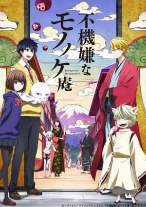 The Morose Mononokean (Serie de TV)