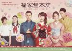 Fukuyado Honpo: Kyoto Love Story (Serie de TV)