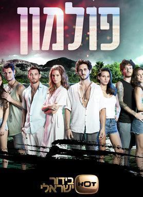 Fullmoon (Serie de TV)