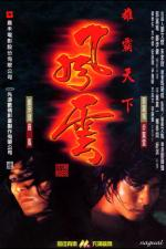 Fung wan: Hung ba tin ha (The Storm Riders)