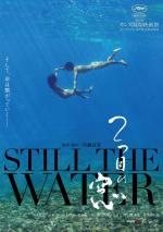 Futatsume no mado (Still the Water)