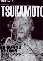 Futsu saizu no kaijin (The Phantom of Regular Size) (C)
