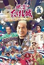 Fûun! Takeshi Jô (Serie de TV)