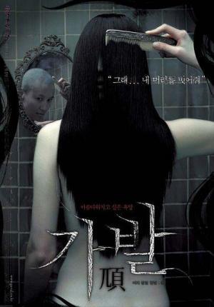 The Wig, la peluca asesina