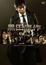 Diplomat Kosaku Kuroda (Serie de TV)