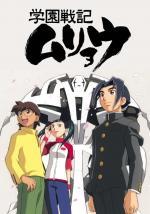 Gakuen Senki Muryo (Serie de TV)