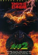 Gamera 2: Region shurai (Gamera 2: Assault of the Legion)