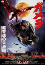 Gamera daikaijû kuchu kessen (Gamera: The Guardian of the Universe)