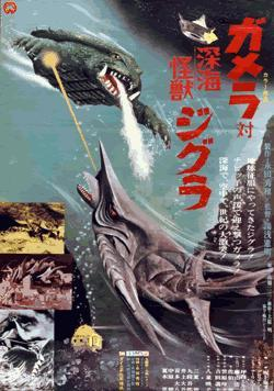 Gamera tai Shinkai kaijû Jigura (Gamera vs. Zigra)
