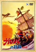 Ganba no Bôken (Adventures of Ganba ) (Serie de TV)