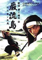Ganryujima: Kojiro contra Musashi